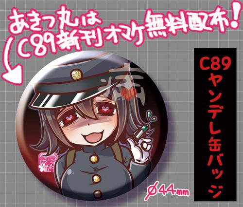 44mmあきつ丸sample.jpg